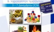 3η Έκθεση Περιστερίου 3-7 Δεκεμβρίου 2014