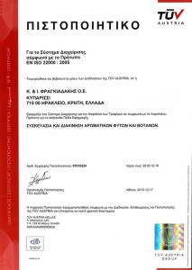 haccp-CERT_iliostasio_22000-gr